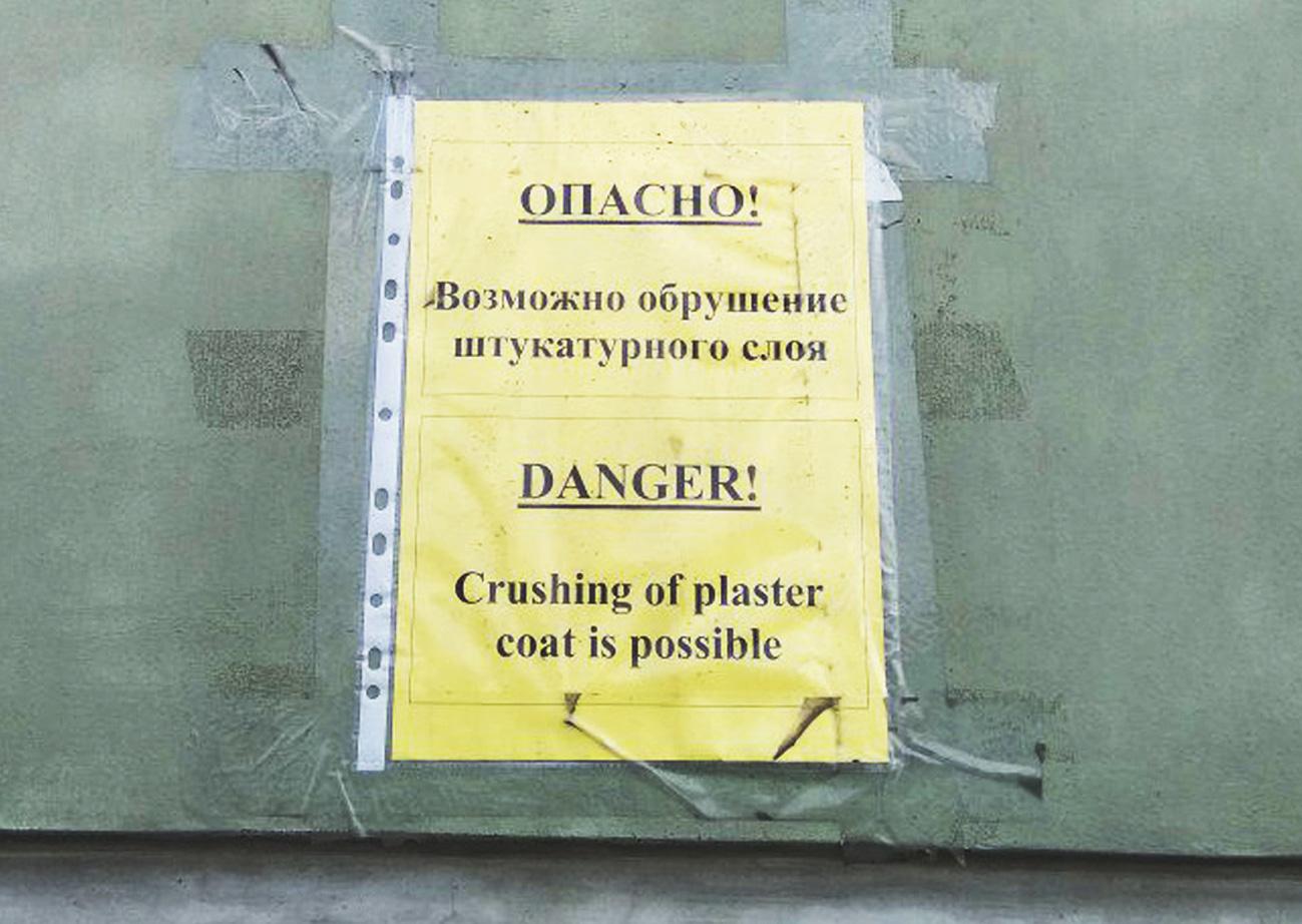 Обоснование ремонта фасада здания